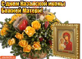 Открытка с днём казанской иконы божией матери! поздравляю!