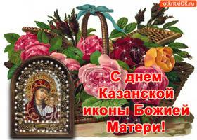 Открытка с днём казанской иконы божией матери! с праздником!