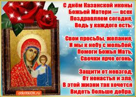 Картинка с днём казанской иконы божией матери в стихах