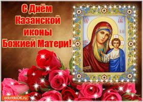 Открытка с днём казанской иконы божией матери вас!