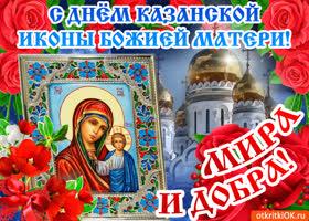 Открытка с днём казанской иконы божией матери - желаю счастья