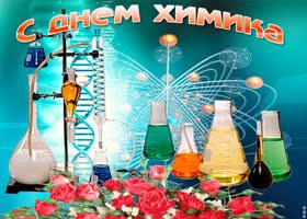 Открытка с днем химика