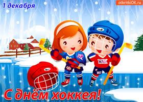 Картинка с днём хоккея! 1 декабря!
