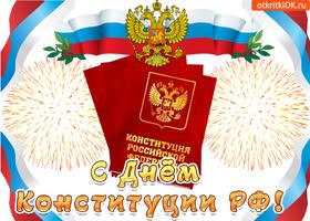 Открытка с днём конституции российской федерации