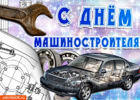 Картинка с днём машиностроителя