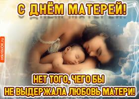 Открытка с днём матерей