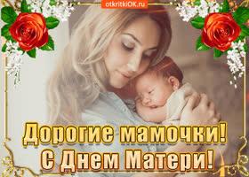 Открытка с днём матерей дорогие мамочки