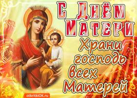 Картинка с днём матери - храни господь всех матерей