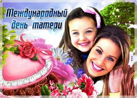 Картинка с днем матери поздравляю любимую маму