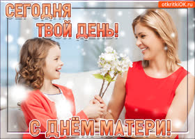 Открытка с днём матери - сегодня твой день