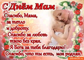 Открытка с днём матери - спасибо мама что ты есть