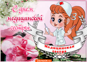 Картинка с днем медицинской сестры