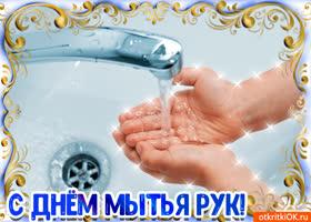 Открытка с днём мытья рук