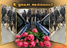 Картинка с днём нашей полиции