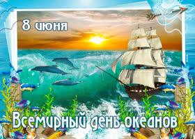 Картинка с днем океанов