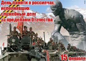 Картинка с днём памяти о россиянах исполнявших служебный долг за пределами отечества
