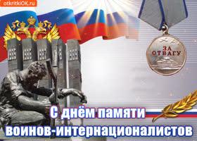 Открытка с днём памяти воинов-интернационалистов