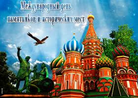 Картинка с днем памятников и исторических мест