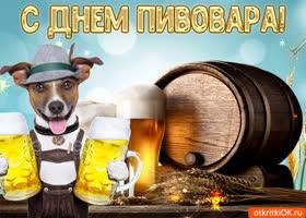 Открытка с днем пивовара поздравляю