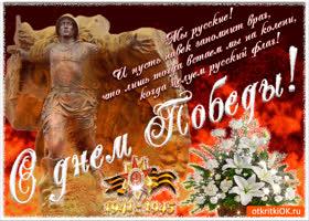 Картинка с днем победы, красивые слова в великий праздник