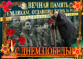Открытка с днем победы, вечная память землякам
