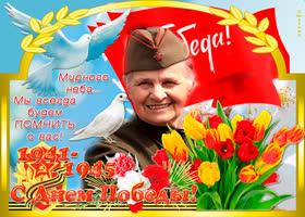 Картинка открытку ветеранам с победой 9 мая