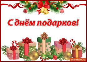 Картинка с днём подарков открытка. 26 декабря