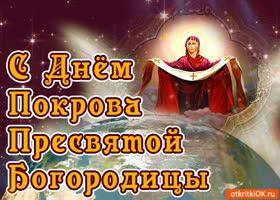 Картинка с днём покрова богородицы святой