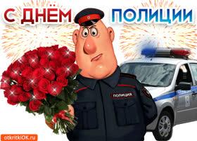 Картинка с днём полиции 10 ноября