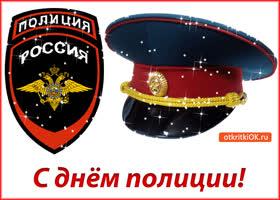 Картинка с днём полиции! 10 ноября!