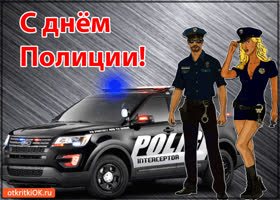 Картинка с днём полиции!