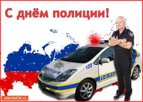 Картинка с днём полиции! с праздником!