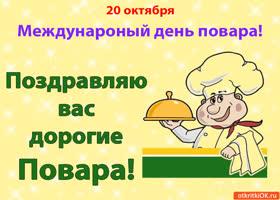 Картинка с днём повара! поздравляю!
