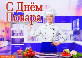 Открытка с днём повара в россии