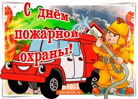 Картинка с днем пожарной охраны