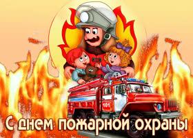 Открытка с днем пожарной охраны поздравляю