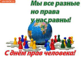 Открытка с днём прав человека!