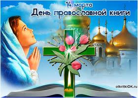 Открытка с днем православной книги