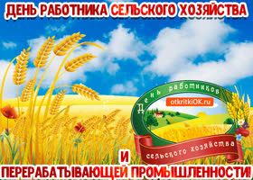 Картинка с днём работника сельского хозяйства и перерабатывающей промышленности