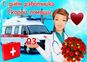 Открытка с днем работника скорой помощи