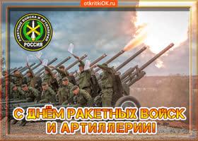 Открытка с днём ракетных войск и артиллерии 19 ноября