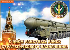 Картинка с днём ракетных войск стратегического назначения