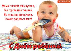 Открытка с днём ребёнка!