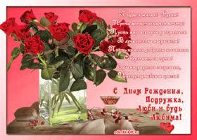 Открытка с днем рождения подруга стихи красивые