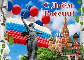Картинка с днем россии, лучшей родины нашей нет на свете