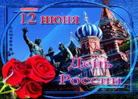 Картинка с днём россии открытка