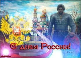 Открытка с днём россии плейкаст