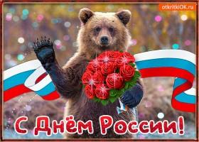 Открытка с днём россии поздравление