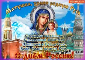 Картинка с днём россии пожелания