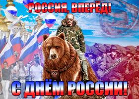 Картинка с днём россии! россия вперед